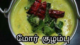 மோர் குழம்பு எப்படி செய்யனும் தெரியுமா | More Kulambu Recipe In Tamil