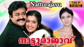 Natturajavu Malaylam Full Movie | Mohanlal Movies | Malayalam Movie Online