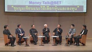 Money Talk@SET - ชุมนุมเซียนแนะวิธีเลือกหุ้นและลงทุน - พฤษภาคม 2560