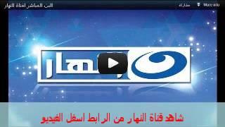 مشاهدة قناة النهار بث مباشر اون لاين