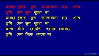 Amar Pujar Phool - Kishore Bangla Karaoke with Lyrics