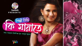 Tinni - Ki Mayate | Udash Mon | Soundtek