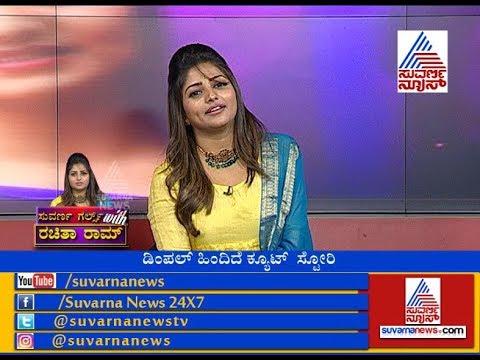 ರಚಿತಾ ಗೆ ನಿಜವಾದ ಲವ್ ಗುರು ಯಾರು ...? P2- Suvarna Girls With Rachita Ram