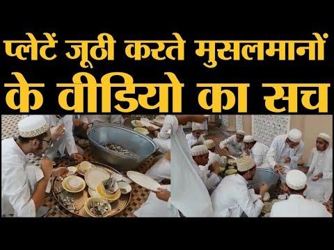 खाना खिलाने से पहले प्लेटें जूठी करते मुसलमानों वाले वायरल वीडियो का सच पड़ताल The Lallantop