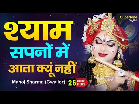 श्याम सपनो में आता क्यों नहीं    Shyam Sapno Mein   Kanha Ki Diwani   Manoj Sharma (Gwalior)