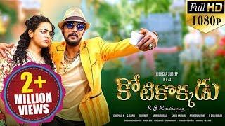 Kotikokkadu Latest Telugu Full Length Movie | Sudeep, Nitya Menon - 2018