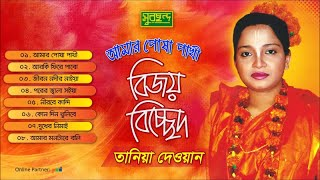 Tania Dewan - Bijoy Bicched | বিজয় বিচ্ছেদ | Amar Posha Pakhi | Full Audio Album | SCP