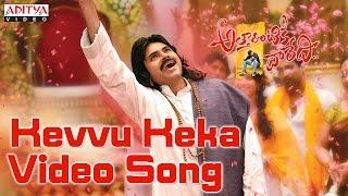 Kevvu Keka Babaji Video Song || Attarintiki Daredi Video Songs ||Pawan Kalyan, Samantha, Pranitha