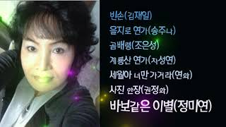 [바보같은 이별] 가수 정미연 최신 트로트 메들리