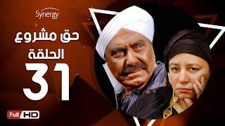مسلسل حق مشروع - الحلقة 31 ( الواحد والثلاثون ) - بطولة عبلة كامل و حسين فهمي