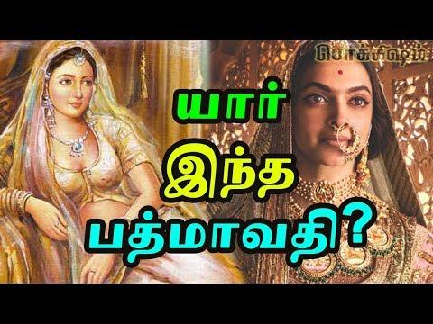 Xxx Mp4 பத்மாவதி திரைப்படம் உண்மை கதை Padmavathi Real Story Tamil Cinema News Tamil Pokkisham 3gp Sex