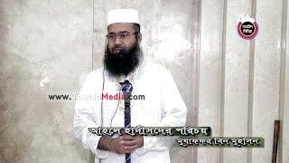 352 Jumar Khutba Ahle Hadisder Porichoy by Mujaffor bin Mohsin