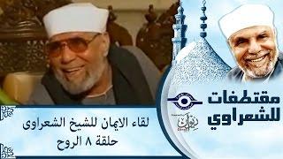 الشيخ الشعراوى | لقاء الايمان | الحلقة ٨ - الروح