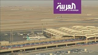 نشرة الرابعة | مطارات السعودية تبحث عن حلول لتطويرها