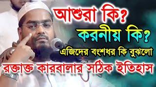 হাফিজুর রহমান সিদ্দিকী কুয়াকাটা নতুন ওয়াজ Bangla Waz Mahfil Hafizur Rahman Siddiki Kuakata