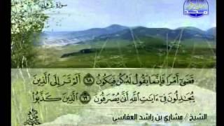 الجزء الرابع والعشرون من القرأن الكريم الكريم للشيخ مشاري راشد العفاسي كاملا الختمة المرتلة