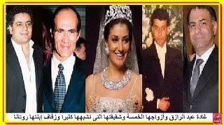 غادة عبد الرازق وأزواجها الخمسة وشقيقتها التى تشبهها كثيرا وزفاف إبنتها روتانا ومنزلها الفخم