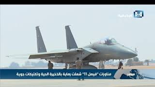 """اختتام مناورات """"فيصل 11"""" بمشاركة القوات الجوية السعودية"""