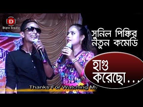 Xxx Mp4 Sunil Pinki New Comedy Video Hagu Korecho সুনিল ও পিঙ্কি কেশিয়াড়ীতে Part3 3gp Sex