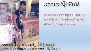 Commentសុំទោស​ By Seanglin