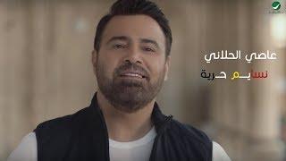 Assi Al Hallani ... Nasyem Horya - Video Clip | عاصي الحلاني ... نسايم حرية - فيديو كليب