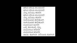 Haadu Kogile Kannada Lyrics