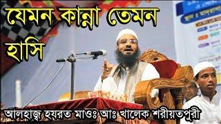 New Bangla waz 2017 Abdul Khalek Soriotpuri   Je Waz Shonle Hridoy Thanda Hoia jai
