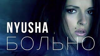 НЮША / NYUSHA - Больно (Official clip)
