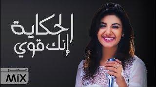 ياسمين علي - الحكاية (كلمات)  Yasmin Ali - El Hekaya