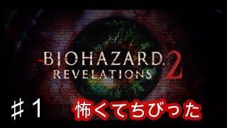 ♯1『BIOHAZARD REVELATIONS 2』スイッチでバイオハザードリベレーションズ2はちびるほどビビる!!クレア流刑地『スイッチでバイオリベ2』
