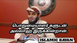 பொறுமையாளர் களுடன் அல்லாஹ் இருக்குறான் abdul basith movlai SmHa islamic bayan
