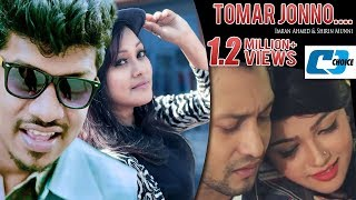 New bangla song Tomar Jonno -Imran Ahmed & Shirin Munni official Video
