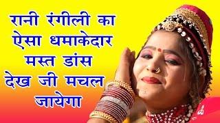 रानी रंगीली का ऐसा धमाकेदार मस्त डांस कभी नहीं देखा होगा | Rani Rangili Live Rajasthani Dance 2017