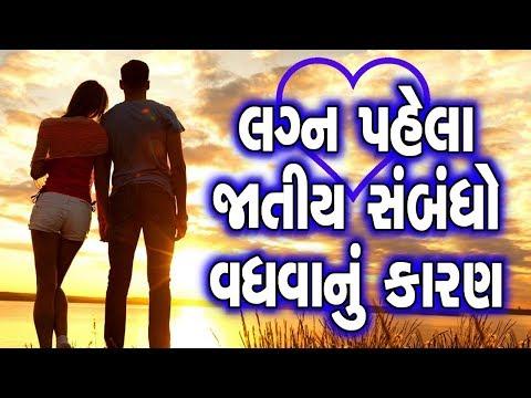 Xxx Mp4 Lagna Pahela Na Jatiy Sambandho Dr Paras Shah Sex Samshya Samadhan 3gp Sex