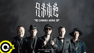 兄弟本色 G.U.T.S【Coming Home】Official Audio Video