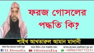 Foroz Gosoler Podhoti Ki?  Sheikh Akhtarul Aman Madani |Bangla waz