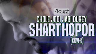 CHOLE JODI JABI DURE SHARTHOPOR | Amir Nawaz Baba | The Trap | 7touch Production | Bangla Cover