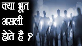 क्या भूत प्रेत सच में होते हैं ? | Are Ghosts Real?