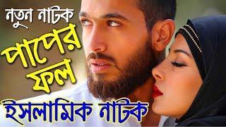 পাপের ফল / Bangla Islamic Natok -   Paper Fall