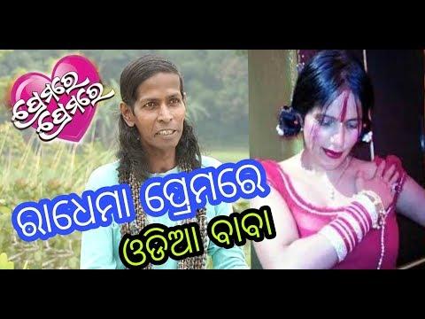 Xxx Mp4 ରାଧେମା Bana Baba Odia Love Story Comedy Video Odia Viral News 3gp Sex