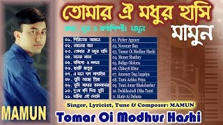 images Tomar Oi Modhur Hashi Full Album Art Track By Singer Lyricist Tune Composer MAMUN