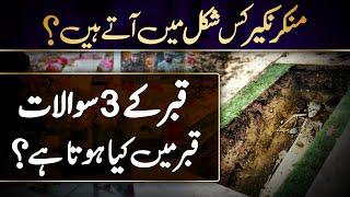 Qabar Ke 3 Sawal Islami Tareekh