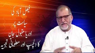 Oray Maqbol Jan Analysis on Faisalabad Politics | Neo News