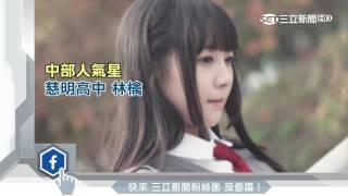 漢英15歲正妹最夯!奪制服之星冠軍|三立新聞台