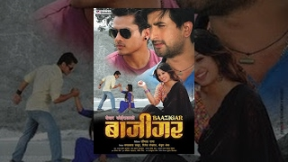 New Nepali Movie BAAZIGAR || बाजिगर || Ft. Jeevan Luitel, Anu Shah