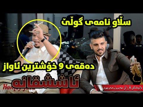 Xxx Mp4 Aram Shaida 2018 Slaw Namay Gwle Danishtny Karzany Abdulamwjod 3gp Sex
