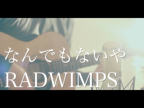 Download 【君の名は。】なんでもないや / RADWIMPS (cover)