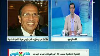 أخر أهم الاخبار الاقتصادية على الساحة المصرية