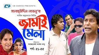 Jamai Mela | Episode 51-55 | Comedy Natok | Mosharof Karim | Chonchol Chowdhury | Shamim Jaman
