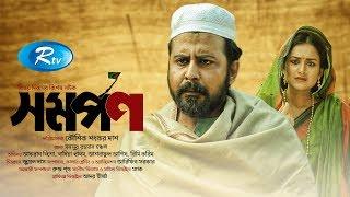 Shomorpon | Afran Nisho | Nadia Khanom | Bangla Natok 2017 | Rtv